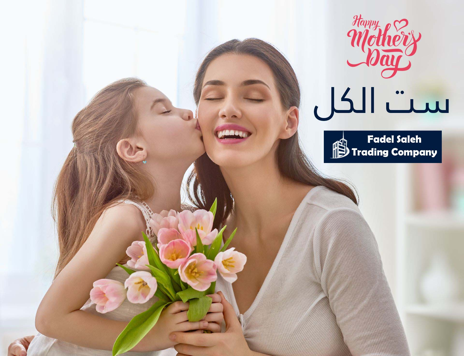 Happy Mothers Day From Fadel Saleh Trading Company